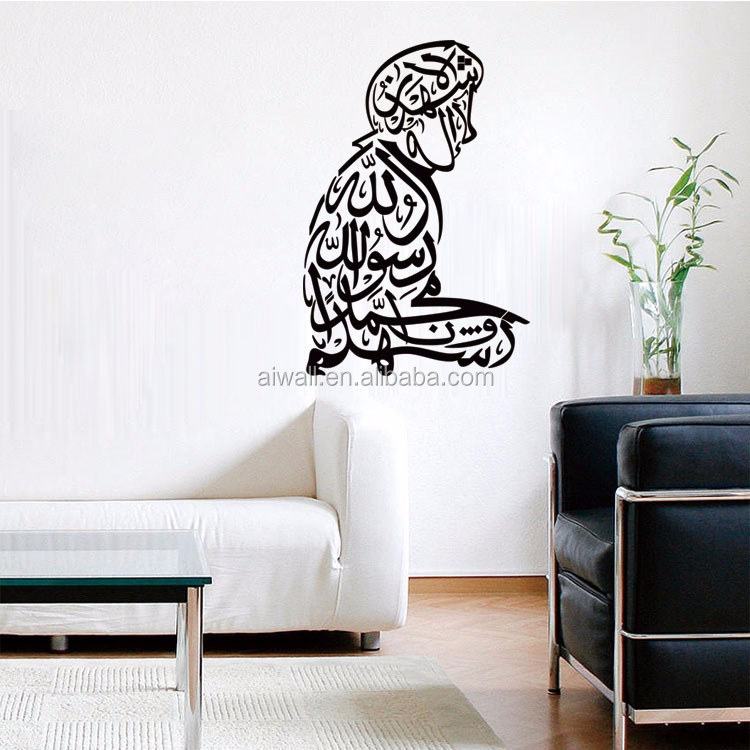 4051 Muslim Pattern Figure Wall Murals 3D Embellishments Arabic Wall Art  Islamic Quotes Wall Stickers/