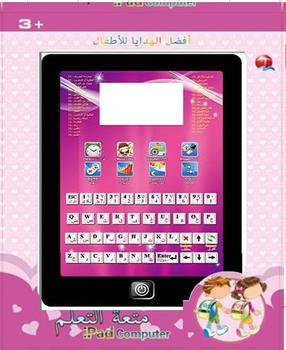 The Best Learning Language Toy Word English Dictionary Arabic Quran  Download Free Quran Mp3 Songs - Buy Word English Dictionary,Arabic  Quran,Download
