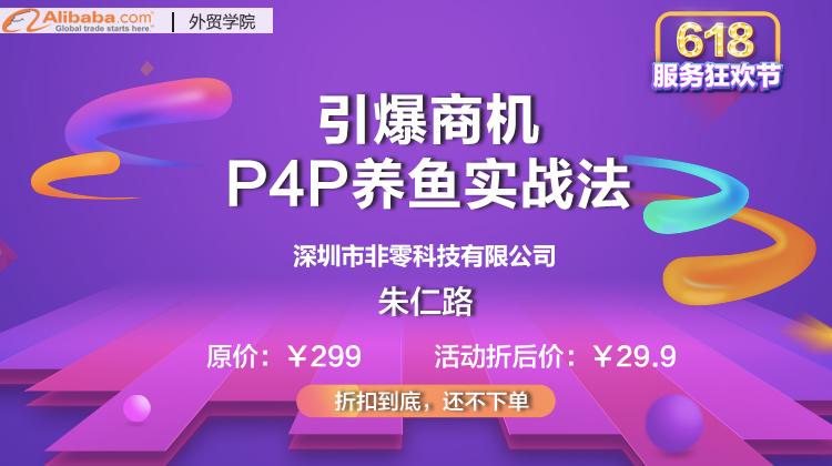 引爆商机-P4P养鱼实战