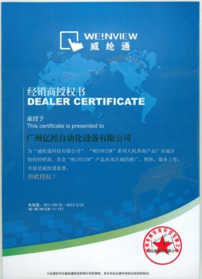 Certificate of Dealer of Weinview products