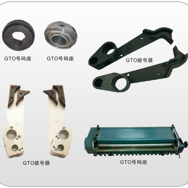 Offset printing parts practical GTO numbering machine support