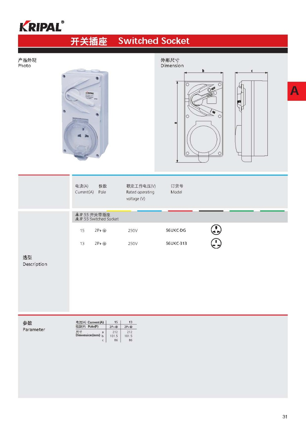 Ip55 13a Weatherproof Switch Socket