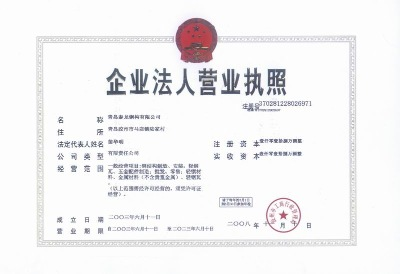 Business License for Legal Person