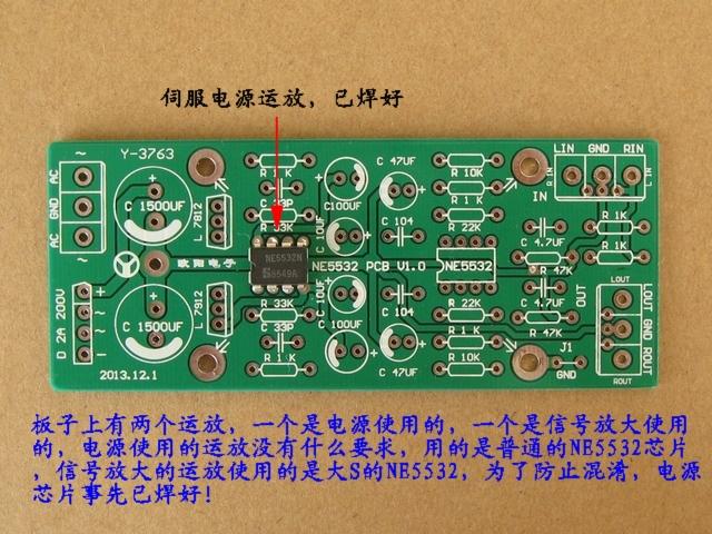 NE5532 preamp Pre-amplifier DIY Kit (with servo power supply) diy pc kit  diy lamp kit