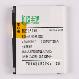 2017 newest 1500mah External Backup Cell Phon Battery for Samsung i908/i909/i6500/i7500/i8000/i9008/i9008L