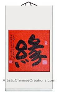 Original Chinese Art / Chinese Gifts / Chinese Home Decor - Chinese Calligraphy Scroll - Fate (Chinese Calligraphy Symbol)