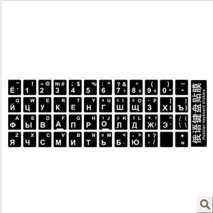 Русский клавиатура наклейки алфавит 10 / lot черный наклейка белая бумага под