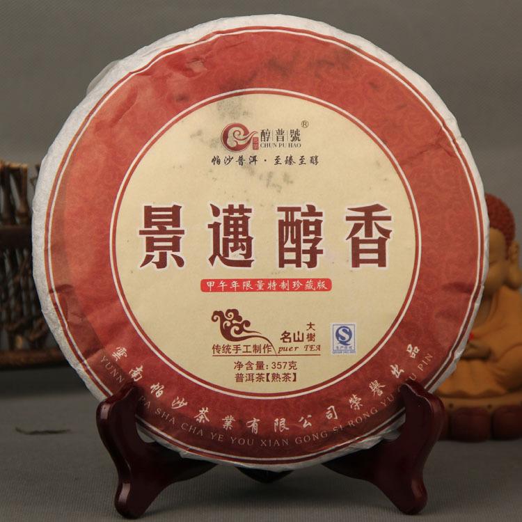 qs f rderung echte kaufen direkt von versandkostenfrei yunnan tee puer 357g sieben kuchen reifen. Black Bedroom Furniture Sets. Home Design Ideas