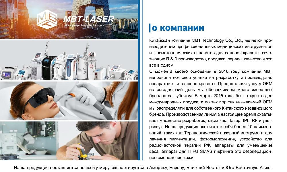 Новейшие разработки IPL SHR/ССР супер лазерная эпиляция/омоложения кожи, Парикмахерская, оборудование и машины от mbtlaser
