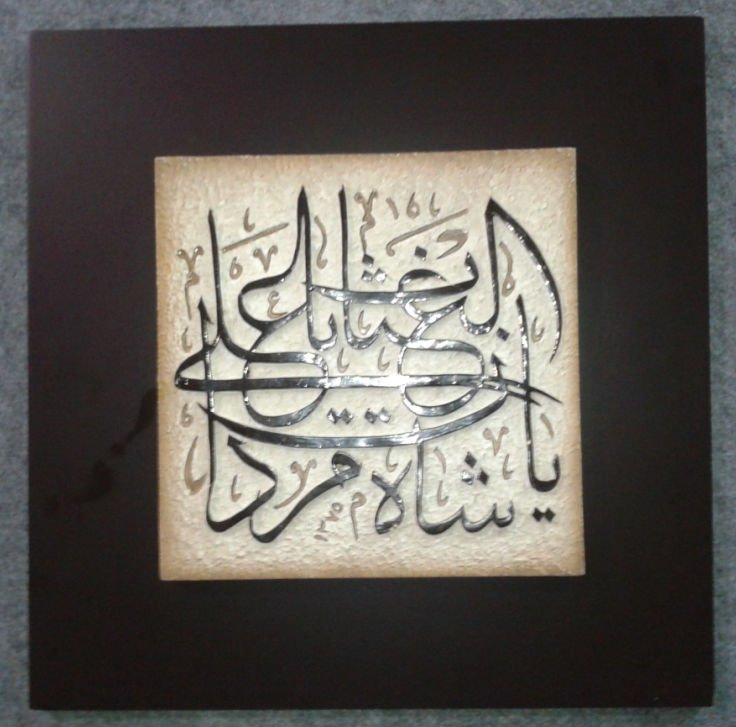 3D relief Islamic calligraphy paintings