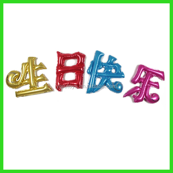 china words happy birthday foil balloon buy china words balloon