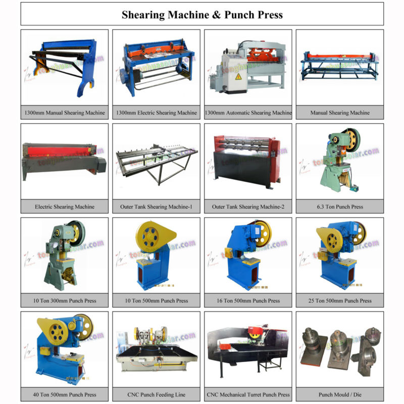 solar water heater machinery, punching machine, shearing machine