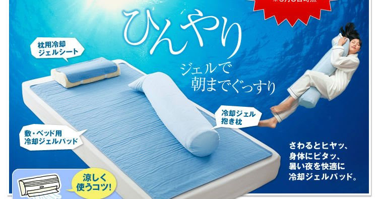 Cooling Gel Mattress Pad Topper,China Cooling Pad,Japan Cooling ...