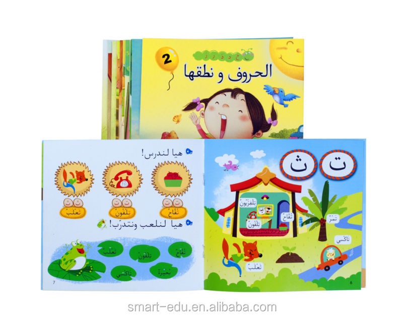 Arabic Primary School Books Sound Books With Reading Pen
