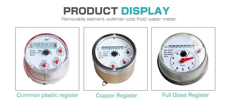 LXLC DN50~DN300 woltman mechanical cold  water meter