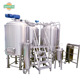 500L craft stainless steel electric beer brewing system