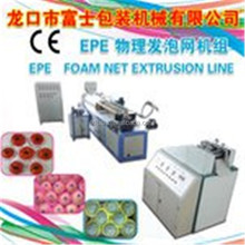 Pearl Cotton 65 EPE Foam Fruit Net Extrusion Machine