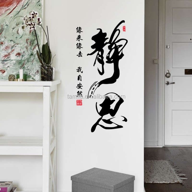 chinese fonts writing letters removable home decoration wall sticker