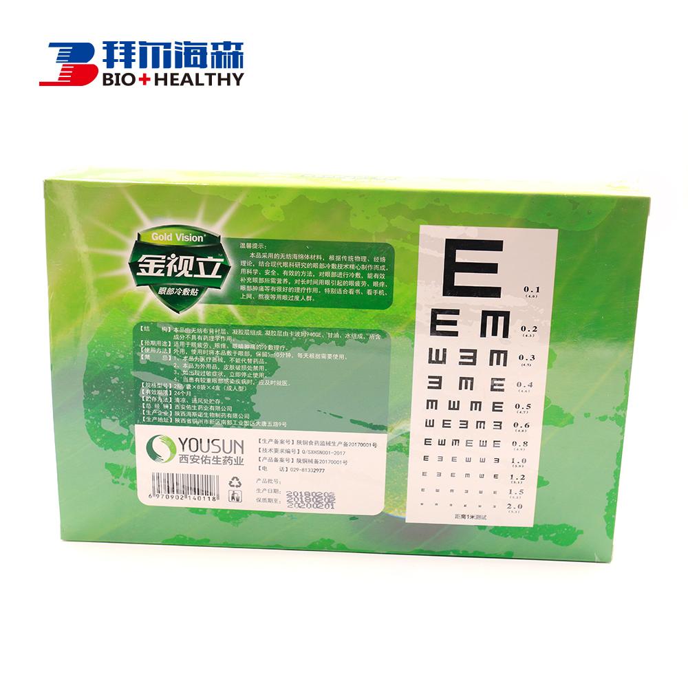 China Supplier Dry Eye Cure Antibiotic Cataract Herb Eye