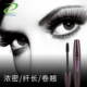 QIC Mascara for sexy lady Makeup Eyelash Long Curling Mascara Eye Lashes Extension best selling OEM