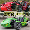 Super Cool 3 Wheel 250CC ZTR Roadster Trike High Quality Water Cool Three Wheel Gas ATV Motorcycle Tricycle