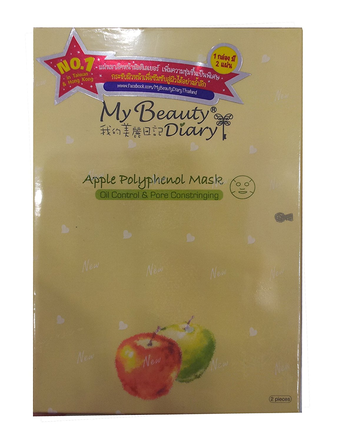 My Beauty Diary No. 1 Oil Control & Nourishing & Pore Constringing Apple Polyphenol Mask 1 Pack 2 Pcs. Thailand