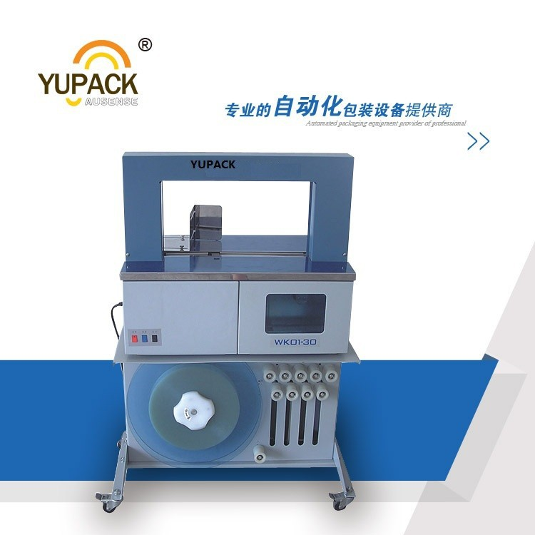Small Size automatic Paper Banding Machine with extraposition tape rell