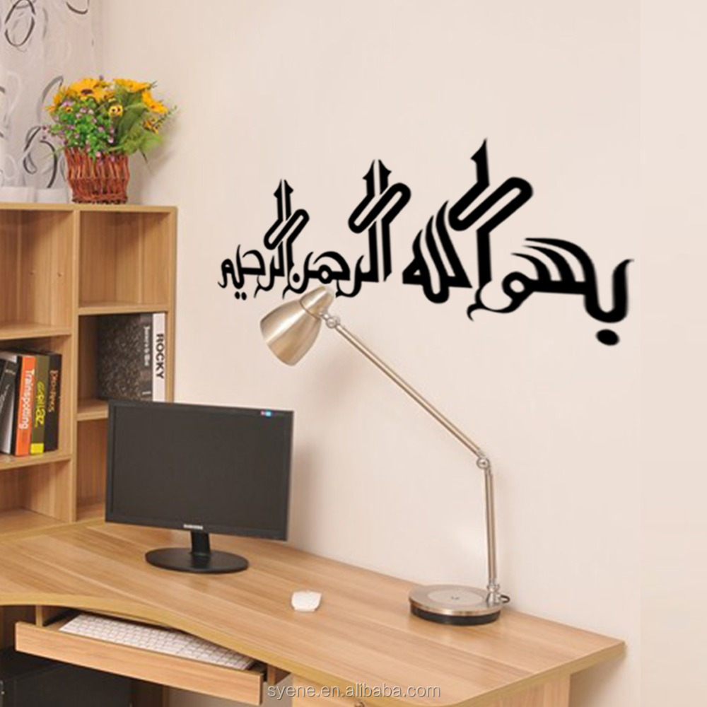 alibaba manufacturer directory suppliers manufacturers islamic graphic design art vinyl islamic bismillah vinyl wall decals 3d art home decoration islamic and