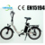 Low step folding ebike 20 inch