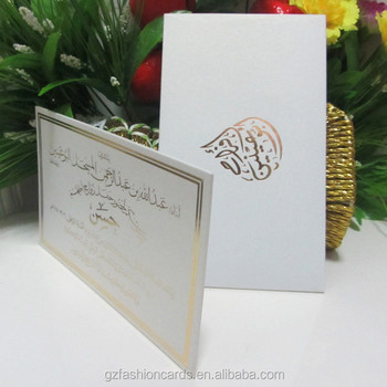 Custom Wedding Invitation Card Arabic Invitation Card For Wedding