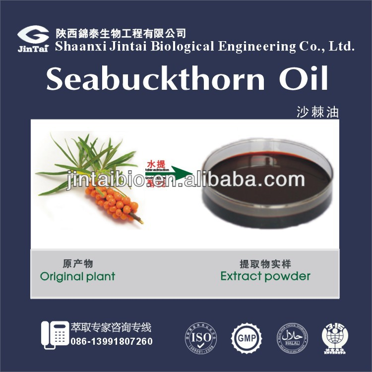 seabuckthorn seed & fruit oil