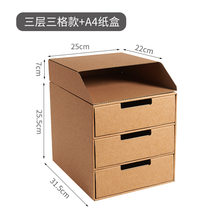 Крафт-бумажный ящик для офисных файлов, коробка для хранения креативных поделок, многофункциональная Косметическая Шкатулка, органайзер д...(Китай)