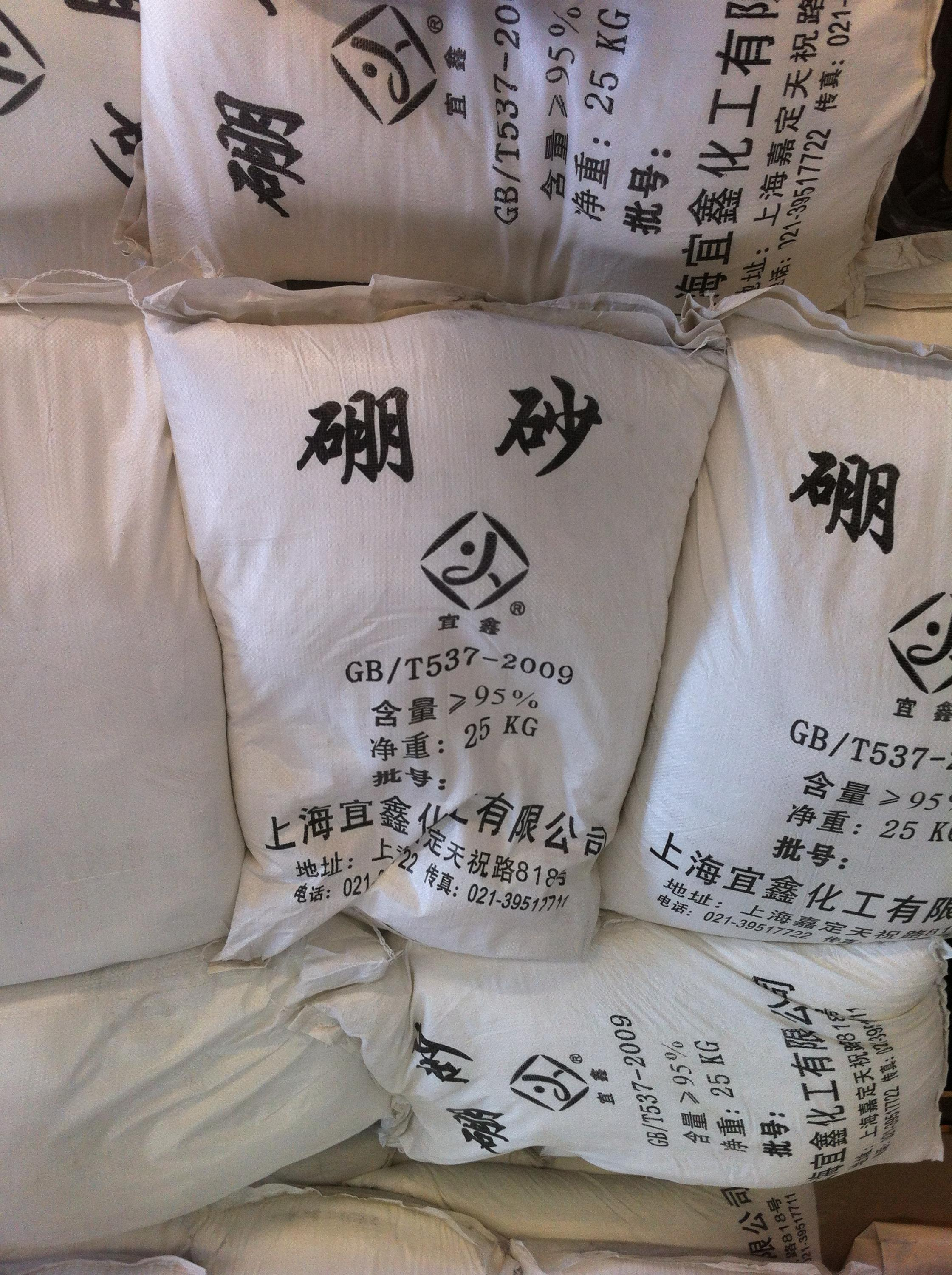 Yixin Best is borax soap Supply for laundry detergent making-6
