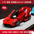 New Supercar 1 32 metal car model Kids toy sound light Italy sports car Red yellow