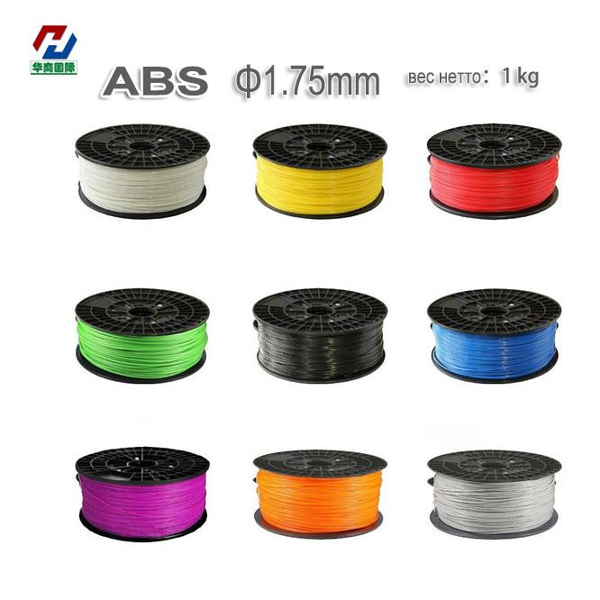 Abs 1kg 3d Printer Filament Abs 175mm Net 1kg Moscow Stock
