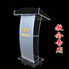 GUIHEYUN China made glass pulpit for church cheap pulpits for sale ACRYLIC rostrum