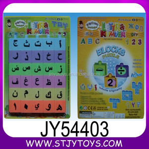 kids educational toy puzzle Arabic alphabet / number puzzle toy