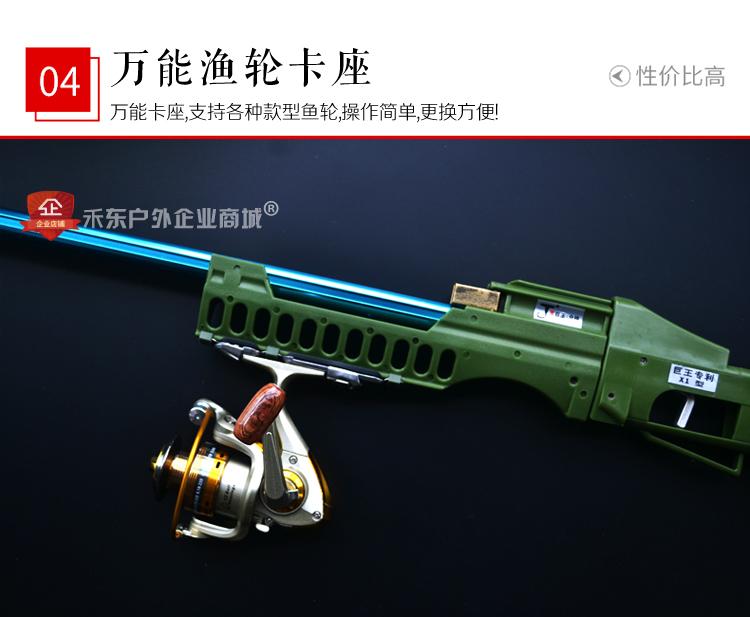 fishing gun