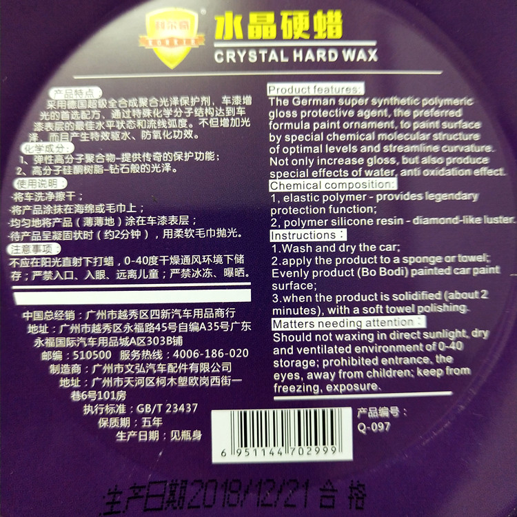 Quick Shine Soft Paste Crystal Car Polish Wax Car Coating Wax 200g