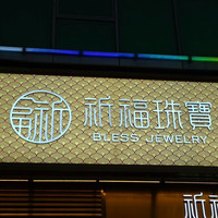 High Bright Sign for Jewelry Store