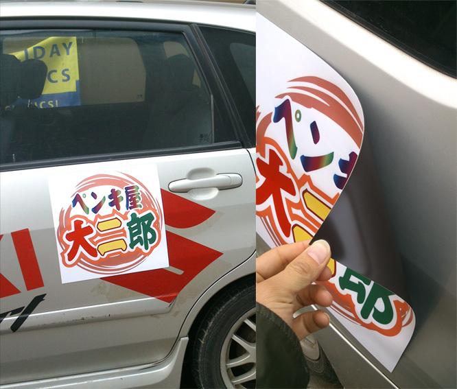 Custom Die Cut Car Magnet Sign Sticker Printing Decal Buy Die - Custom car magnets die cut