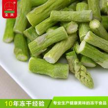 vegetarian freeze dried green/white asparagus