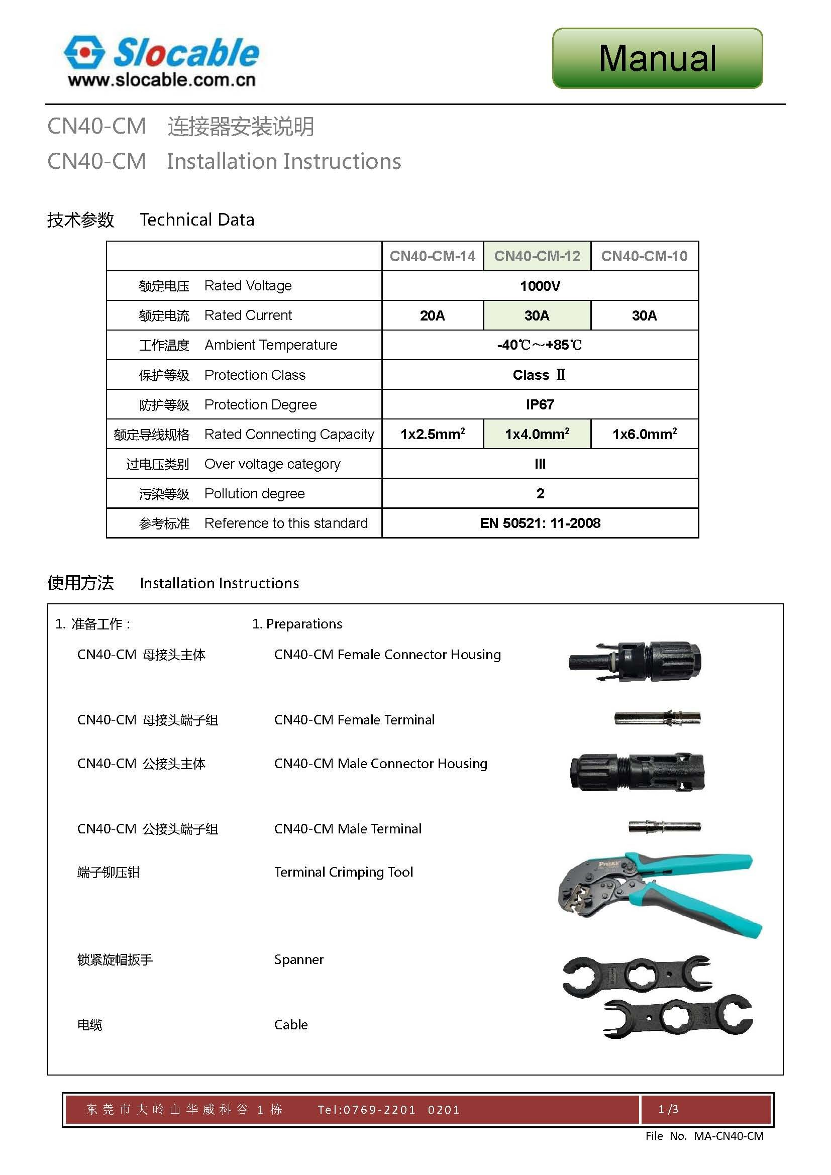 TUV and CE conector solar CN40 energy connector