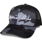 New printing camouflage 6 panel style trucker hats with front logo in flat logo hat mesh hats caps