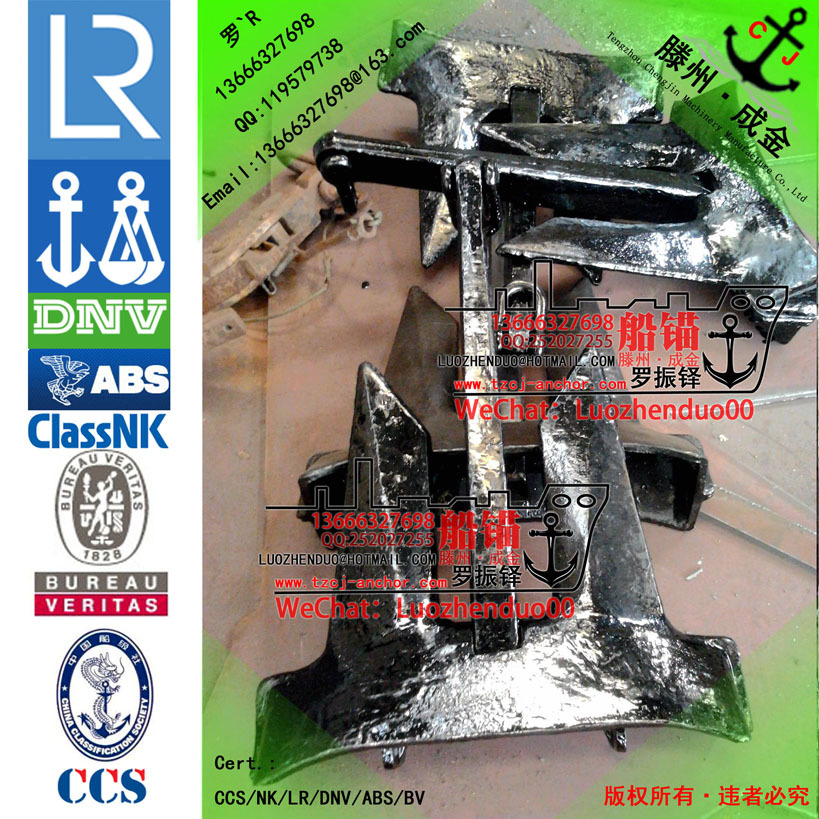 AC-14 HHP Anchor with LR/DNV/ABS/BV/NK/CCS ect. Marine Anchor HHP