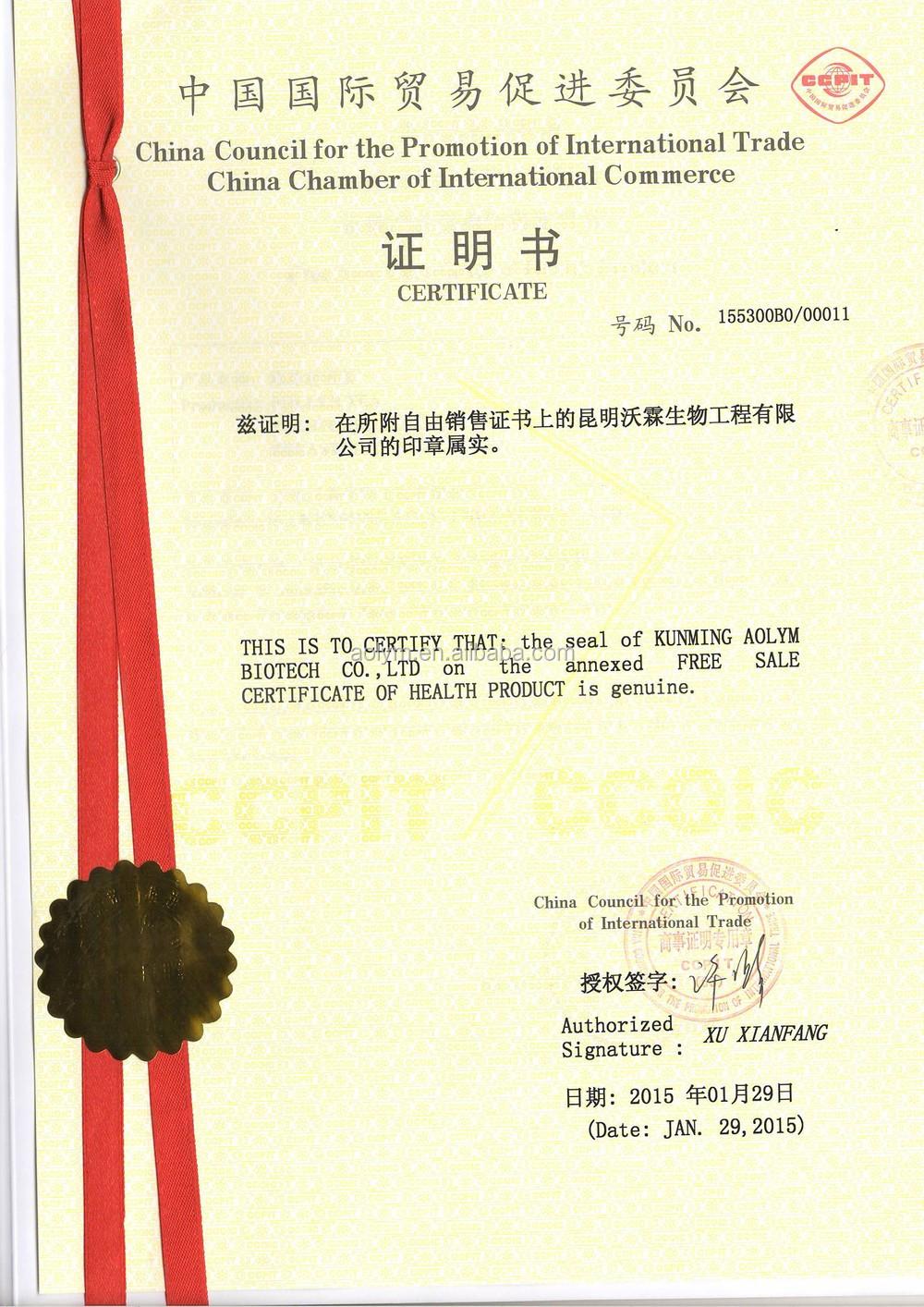 Сертификат на бесплатный секс