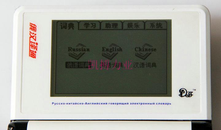 achetez en gros lectronique traducteur chinois en ligne des grossistes lectronique. Black Bedroom Furniture Sets. Home Design Ideas