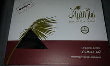 Organic Medjoul Dates (Medium) 1 kg+ (250 gm free)