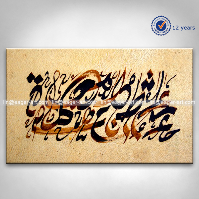 China Islamic Calligraphy On Canvas, China Islamic Calligraphy On ...