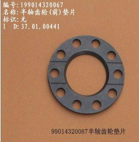 HOWO Truck Spare Parts,Drive Shaft Gear Washer 199014320067 from sdlukman for howo sinotruck